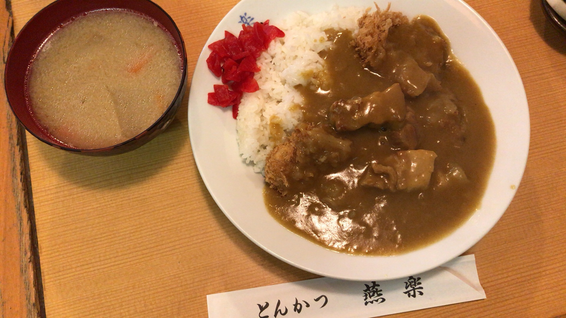 東京・御成門 とんかつ 燕楽