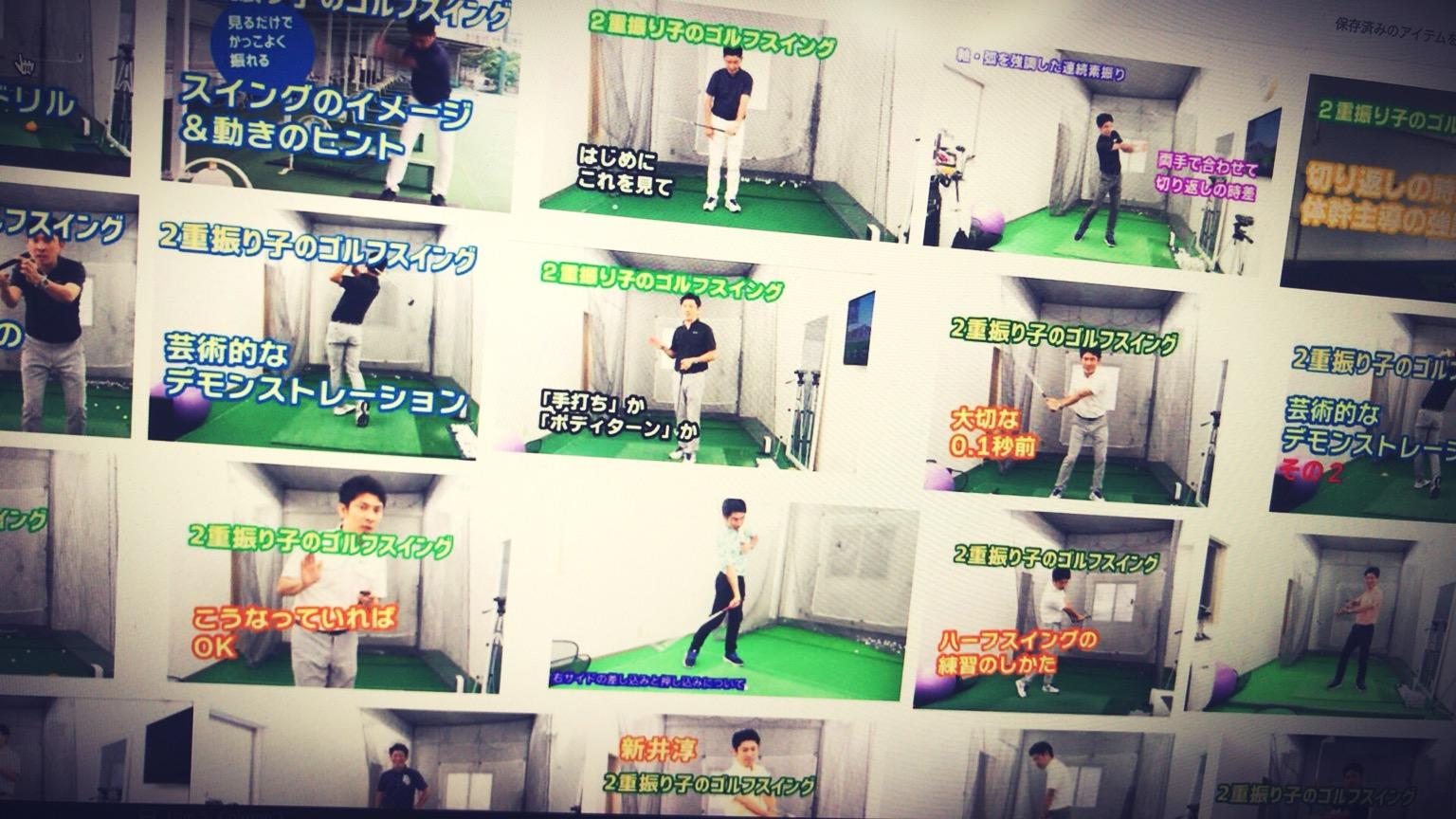 新井淳さんの2重振り子のゴルフスイング