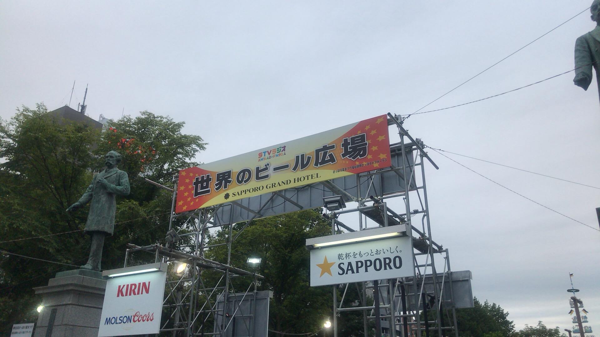札幌・中央区 さっぽろ大通ビアガーデン 世界のビール広場 2018