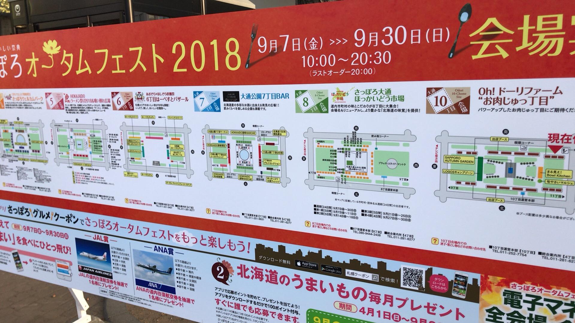 札幌・中央区 さっぽろオータムフェスト2018