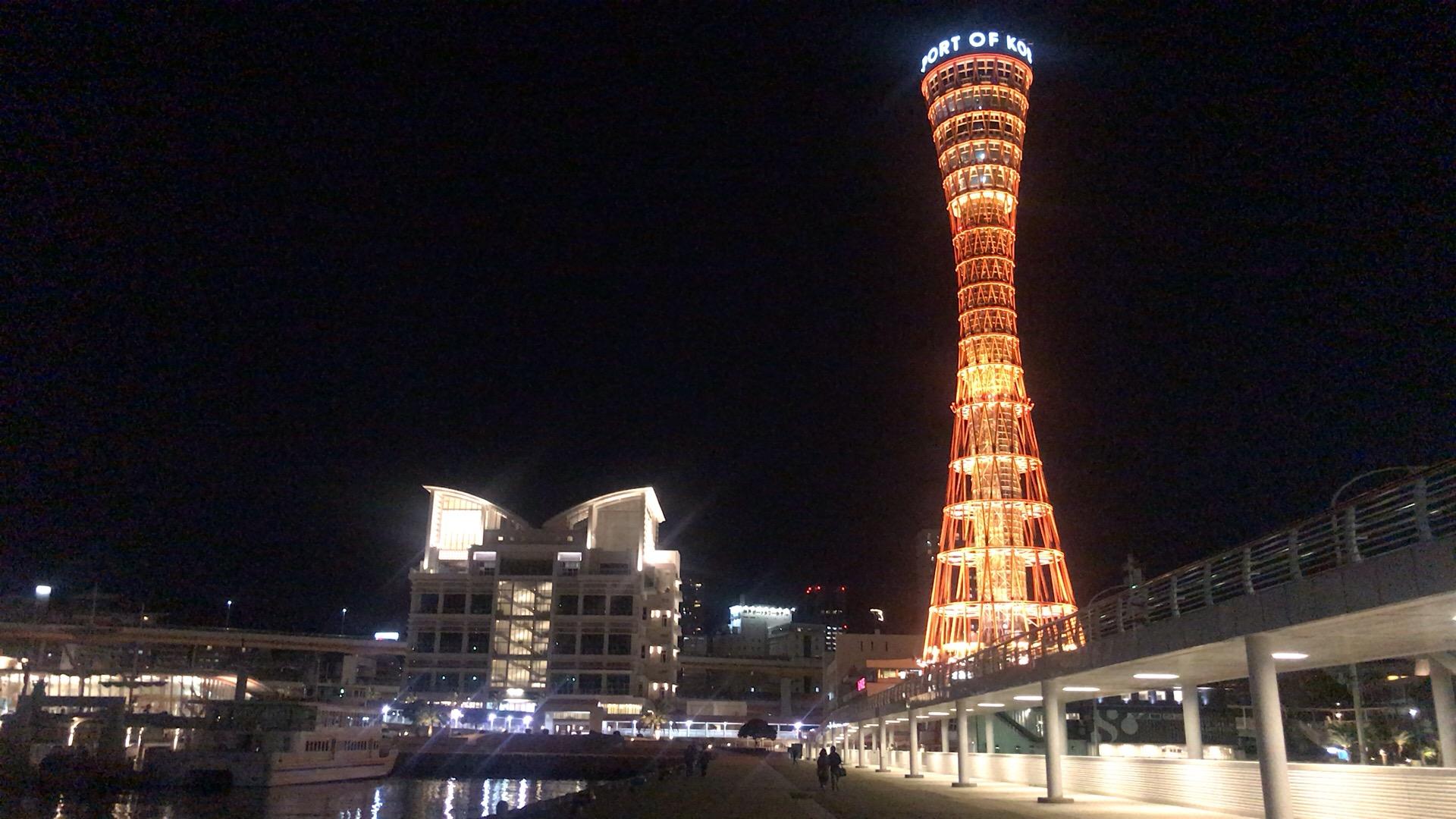 神戸観光まとめ