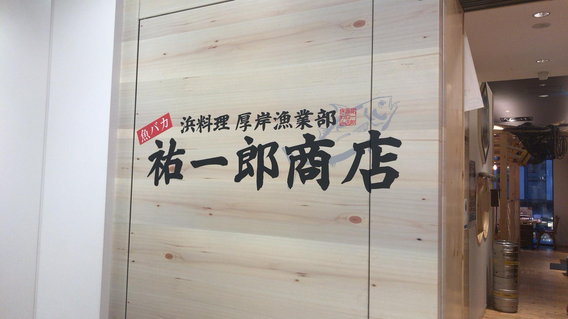札幌・中央区 浜料理 厚岸漁業部 祐一郎商店 札幌駅前通り店