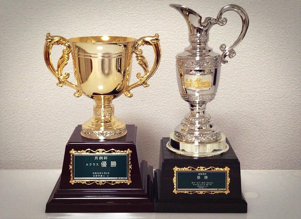 月例杯と理事長杯の優勝トロフィーをいただく