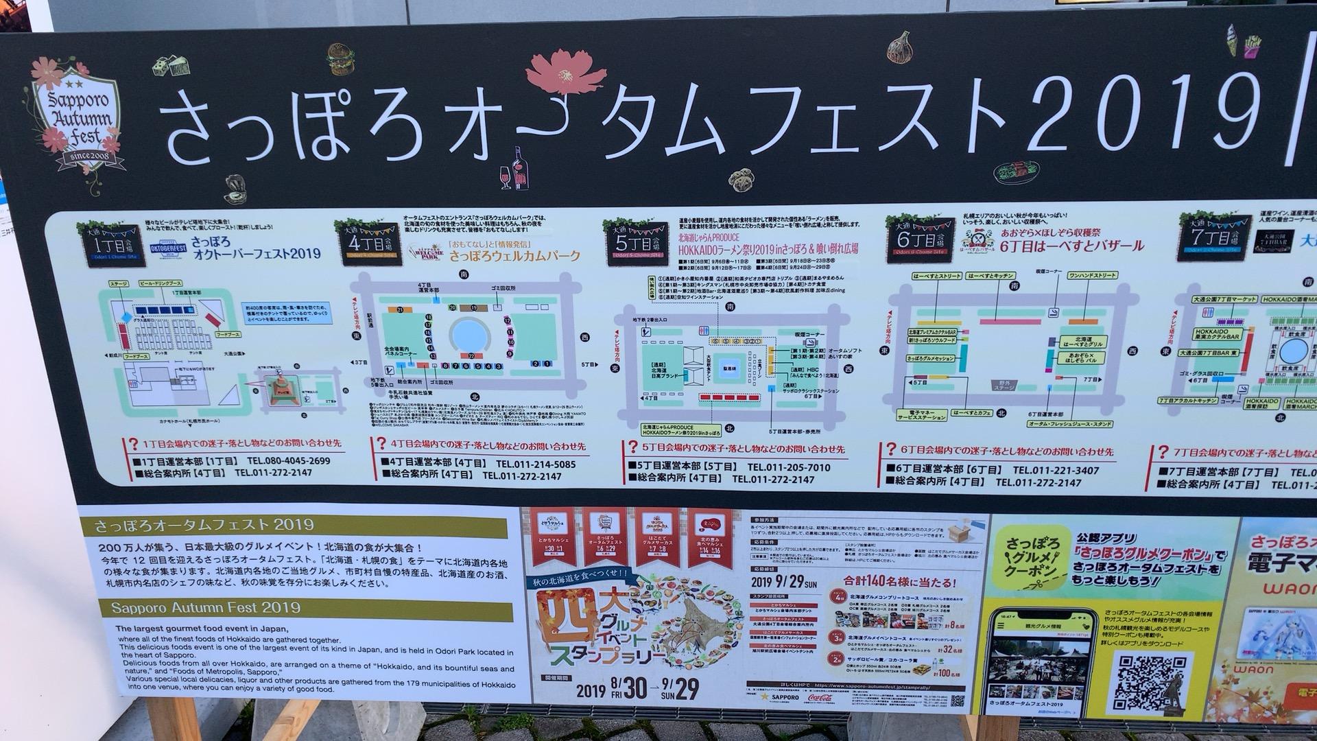 札幌・中央区 さっぽろオータムフェスト2019