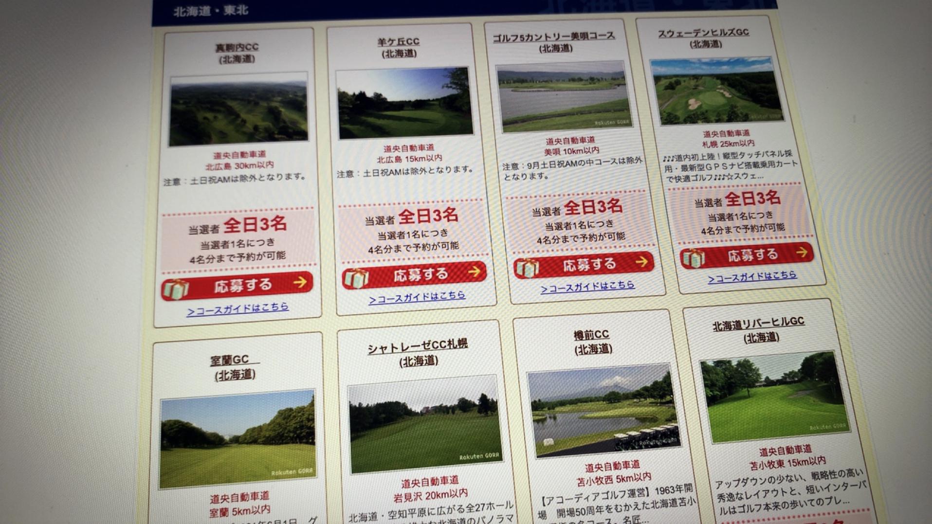 楽天GORAで北海道の無料プレー権応募が多数あり!