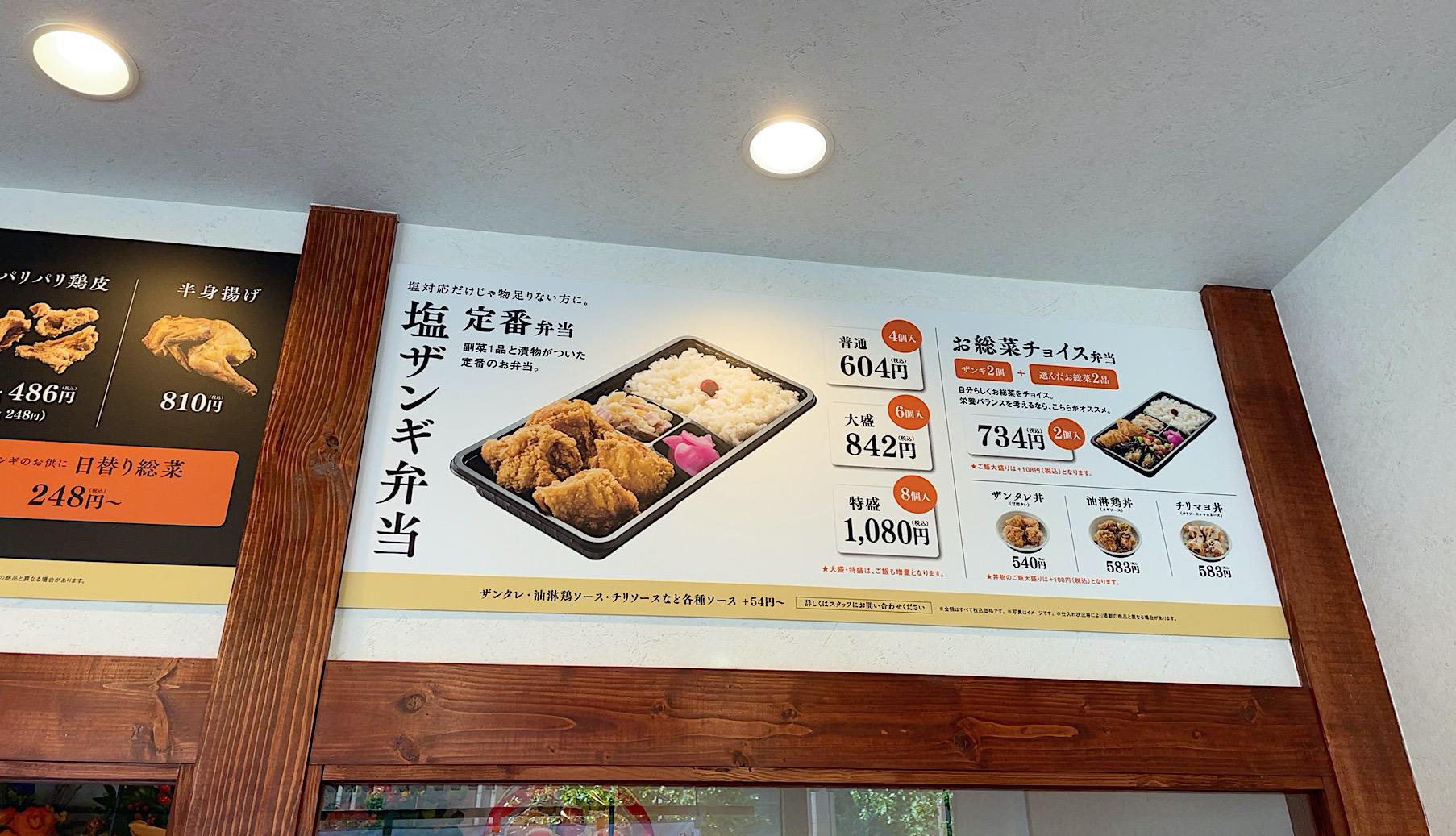 札幌・中央区 塩ザンギとお惣菜 ひろちゃん 大通西15丁目店